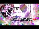 БРОДЯГУ ПОЛЮБИЛА❤-Клип Леди баг и Супер кот.