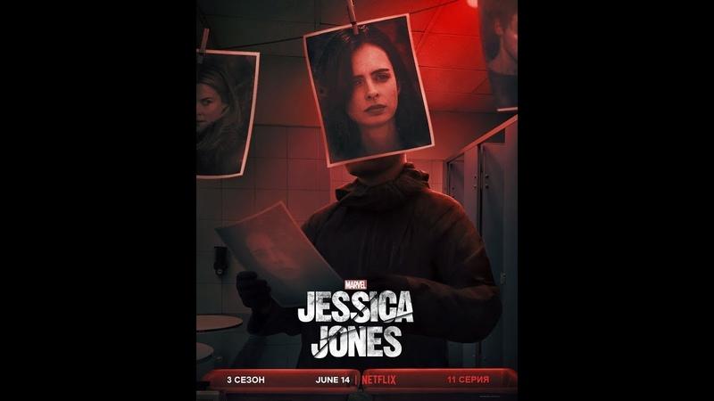 Обзор сериала Джессика Джонс 3 сезон 11 серия