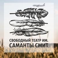 Логотип Свободный театр им. Саманты Смит / МИР / Екб