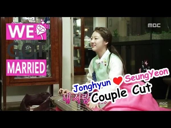 [We got Married4] 우리 결혼했어요 - seungyeon, kayagum performance! 승연, 한복 입고 깜짝 가야금 연주! 20150704