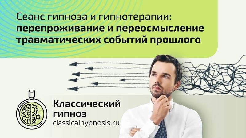 Сеанс гипноза и гипнотерапии: лечение фобий и психосоматики через поиск психотравм в гипнозе