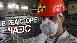 Что происходит под саркофагом ЧАЭС? Правда об аварии на Чернобыльской атомной станции