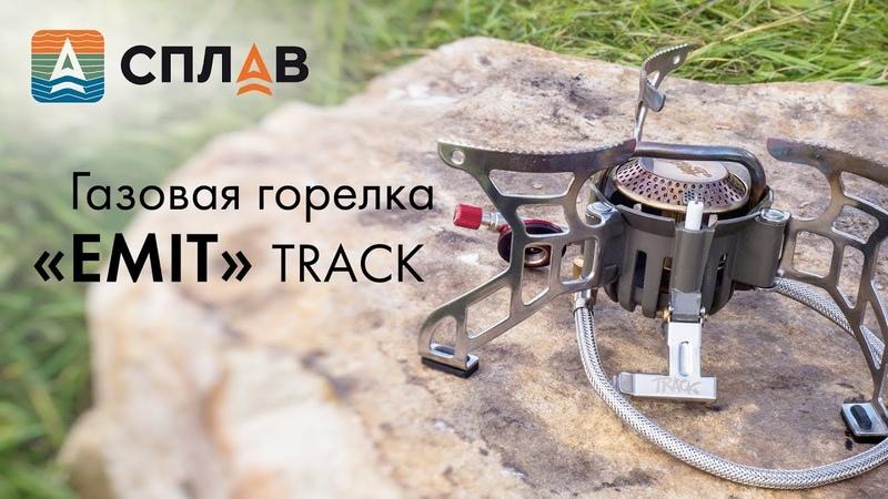 ОБЗОР ГОРЕЛКА ГАЗОВАЯ EMIT TRACK