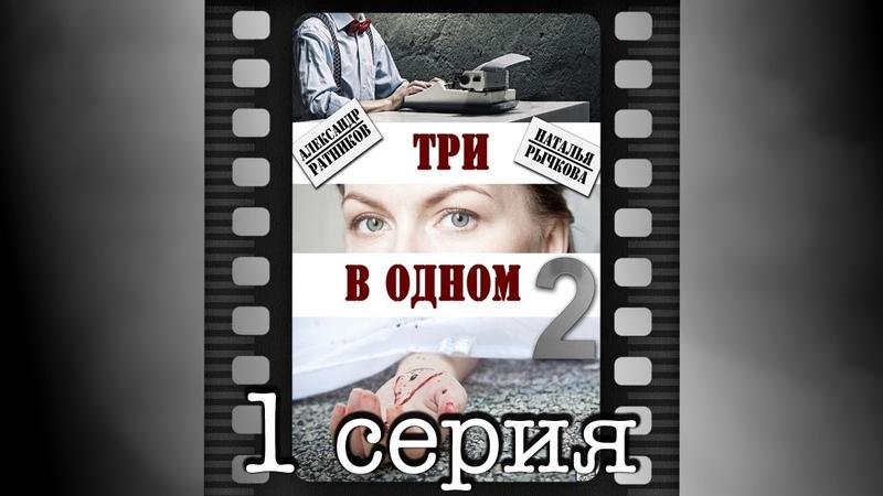 ТРИ В ОДНОМ-2 (2017) 1 серия