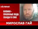 СНБО Главари ЛДНР останутся на своих должностях отвечает Мирослав Гай