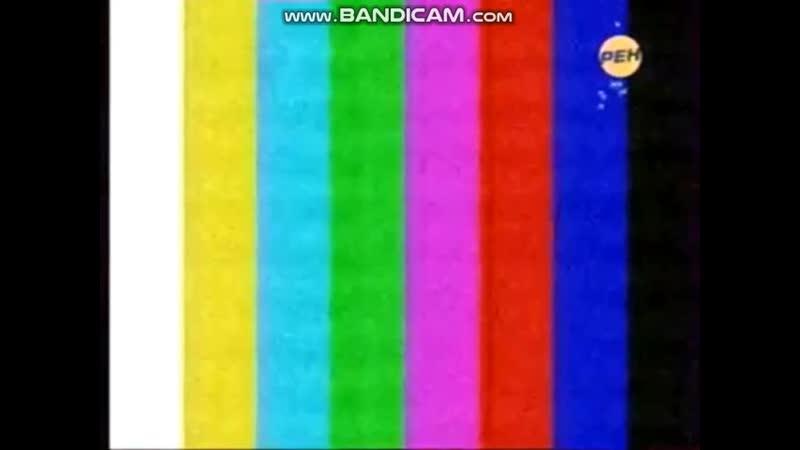 Настроечная таблица (РЕН ТВ, 18.01.2011)