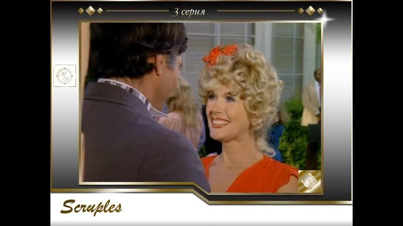 Сомнения (Крупинки) 3 серия / Scruples 1980 (заключительная)