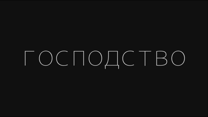 ГОСПОДСТВО DOMINION ДОМИНИОН на русском языке Перевод ВИТА