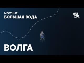 МЕСТНЫЕ. БОЛЬШАЯ ВОДА #4   Волга