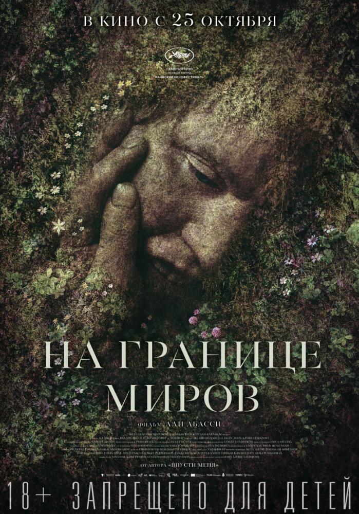 Афиша Ульяновск клубДЖАРМУШ / 7.11 / На границе миров