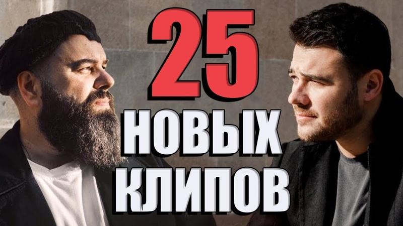 25 НОВЫХ ЛУЧШИХ КЛИПОВ Март 2019 Самые горячие видео Главные хиты страны