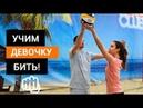 Нападающий удар в волейболе, женский пляжный волейбол обучение. Volleyball attack hit, girls 👠🏐
