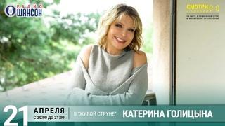 Катерина Голицына. Концерт на Радио Шансон («Живая струна»)