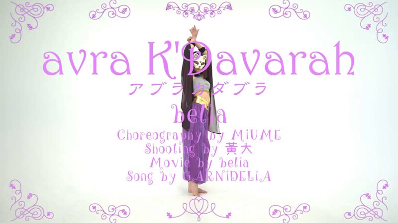 Belia avra KDavarah アブラカダブラ 踊ってみた 19歳 1080 x 1920 sm35553803