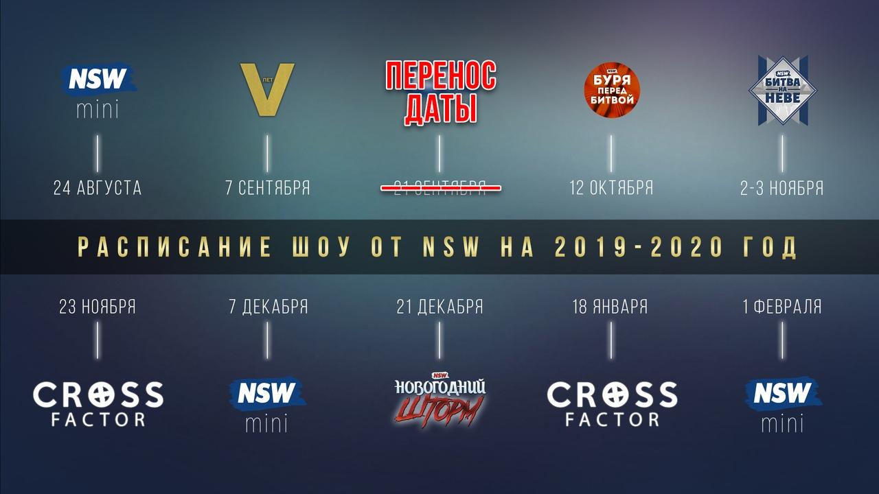 Изменение в расписании шоу от NSW в 2019 году!