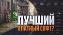 ОБЗОР КОТОРЫЙ МЫ ЗАСЛУЖИЛИ 3 [ INDIGO ] / AIM WH LEGIT AA /