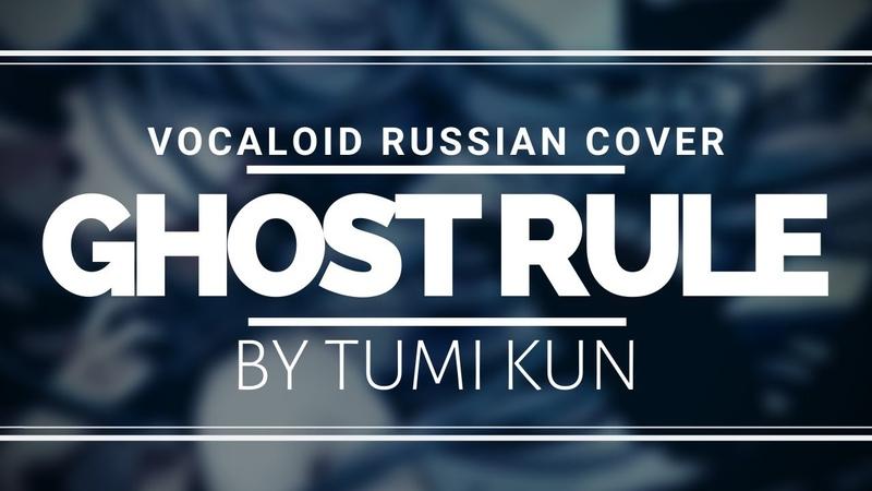 【Tumi kun】 DECO*27 - Ghost Rule (Crusher-P Remix) 【RUS cover】 HBD, Acutus!