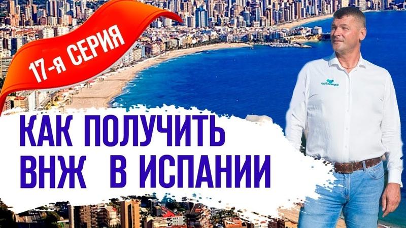 Недвижимость в Испании Виза в Испании без права на работу Квартиры в Испании у моря Испания