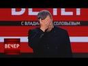 Соловьев ВЫСМЕЯЛ конференцию Зеленского и преподал урок украинским экспертам Вечер с Соловьевым