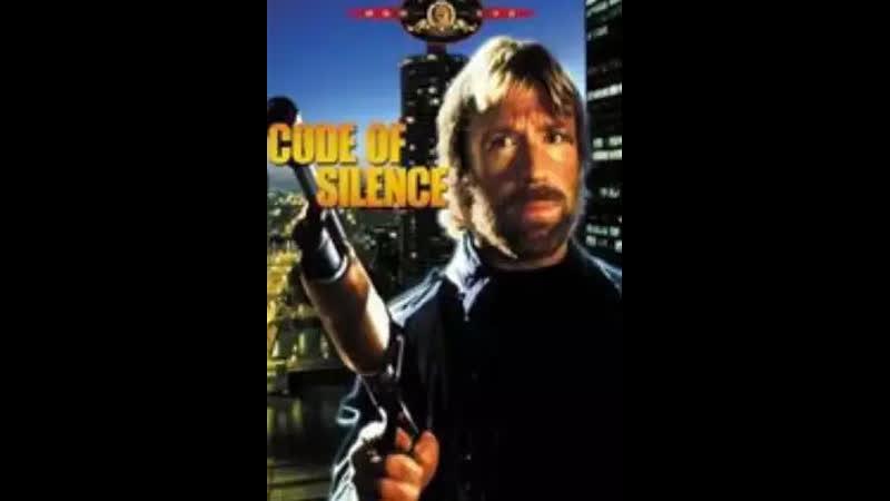 кодекс молчания 1985 Чак Норрис. Гаврилов VHS