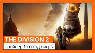 THE DIVISION 2 - ТРЕЙЛЕР 1-ГО ГОДА ИГРЫ