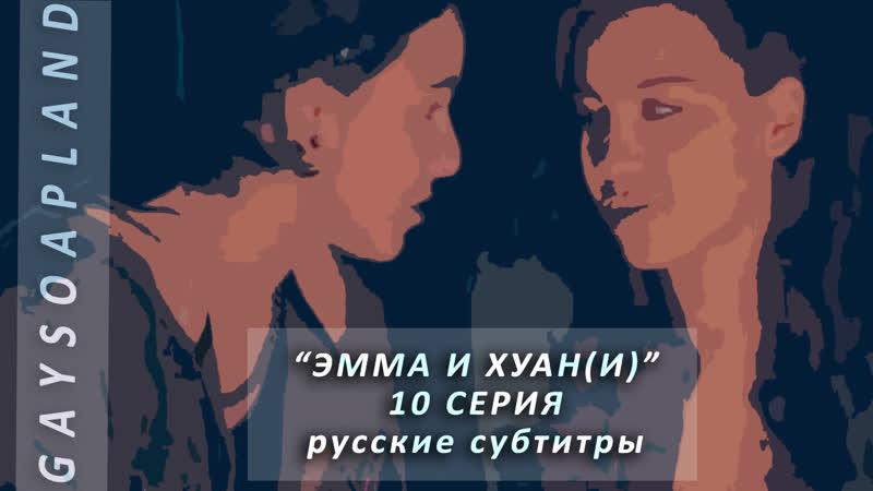 Эмма и Хуани 10 Эпизод Русские субтитры