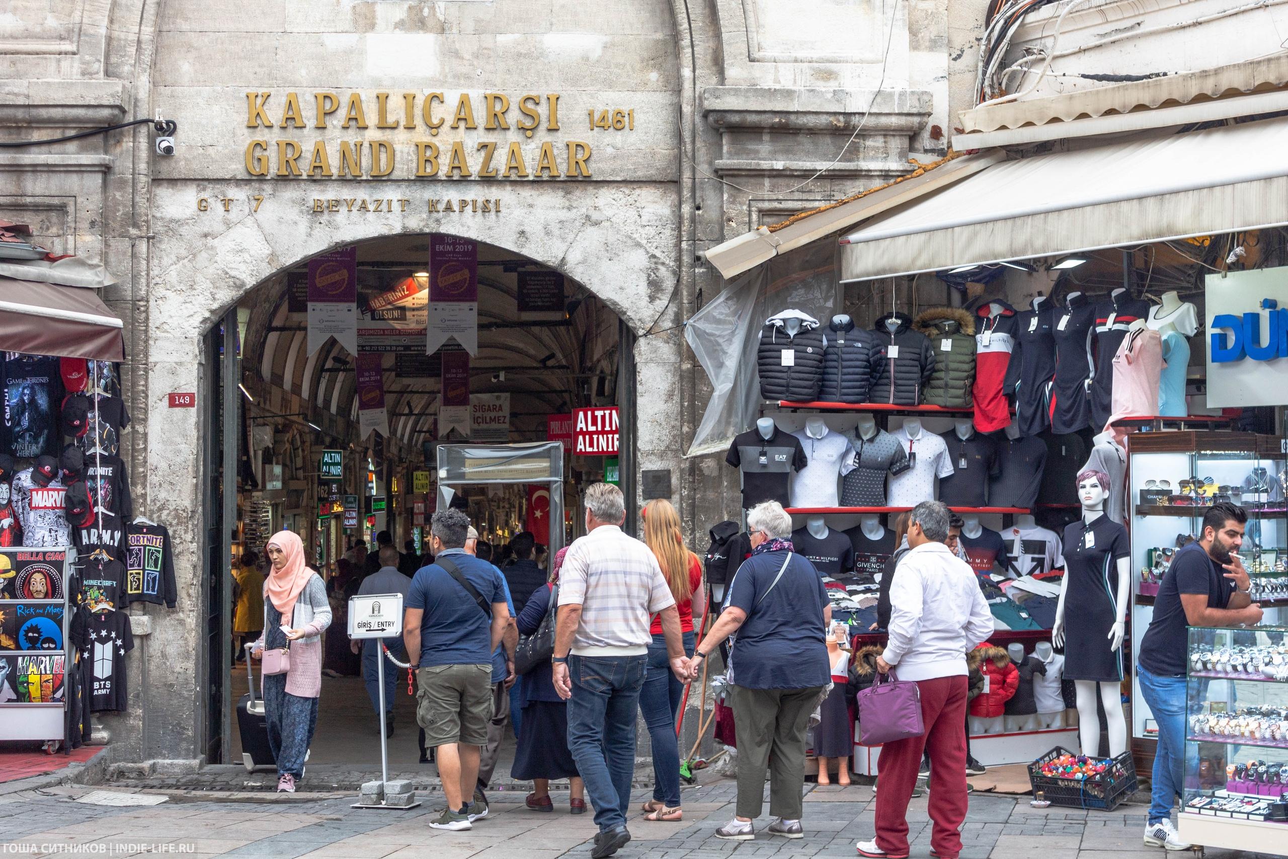 Большой Базар Стамбул