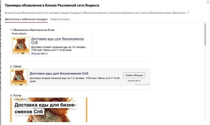 Кейс: 35 000 руб прибыли для доставки пп-питания в СПБ, изображение №7