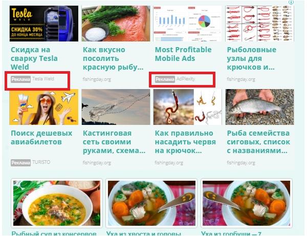 Все тот же сайт с рыбалкой, где между делом видим рекламные тизеры