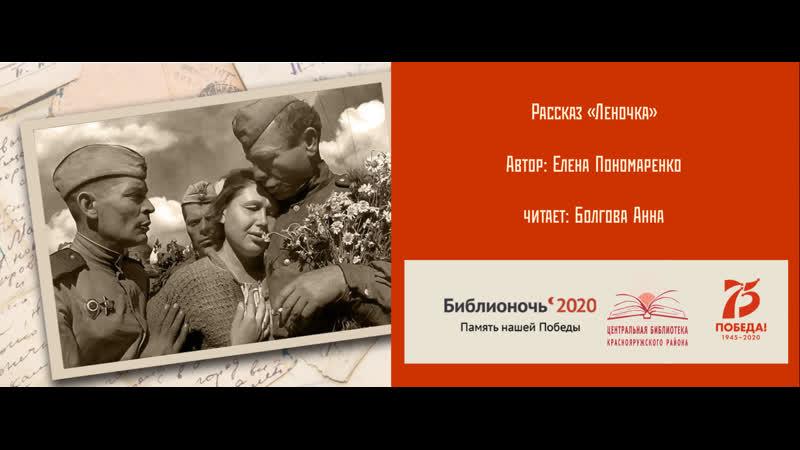 Рассказ Леночка автор Елена Пономаренко читает Болгова Анна