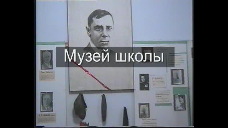 Нашей школе посвящается - 18 школа, г. Новотроицк