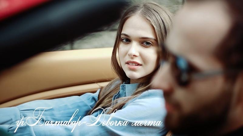 гр.Бахтавар-Девочка мечта.HD.Новинка осени 2019 .Самая популярная лезгинская группа.