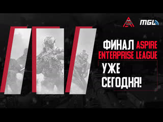 Квалификации aspire enterprise league. путеа в основной этап!