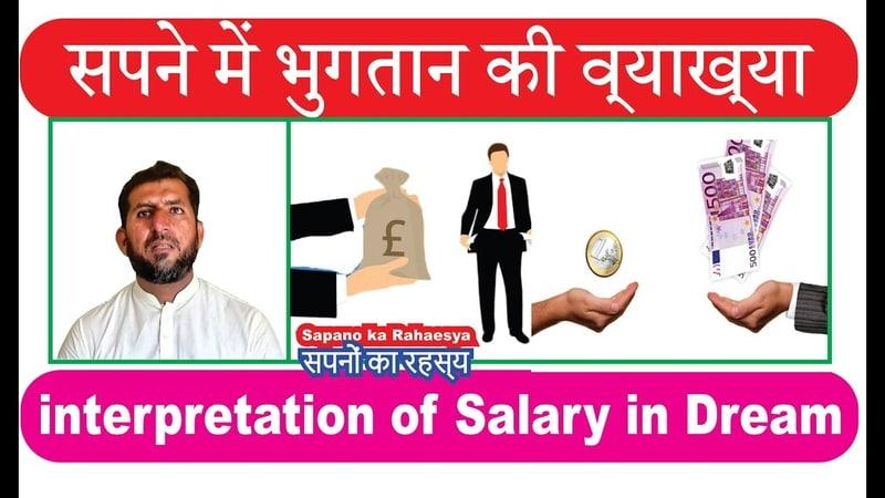 Interpretation of Salary in dream || सपने में भुगतान की व्याख्या || Sapne mein Salary kee vyaakhya