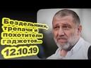 Сергей Пархоменко Бездельники трепачи и похитилеи гаджетов 12 10 19