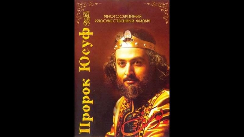 Пророк Юсуф, 33 серия, одноголосый перевод, HD