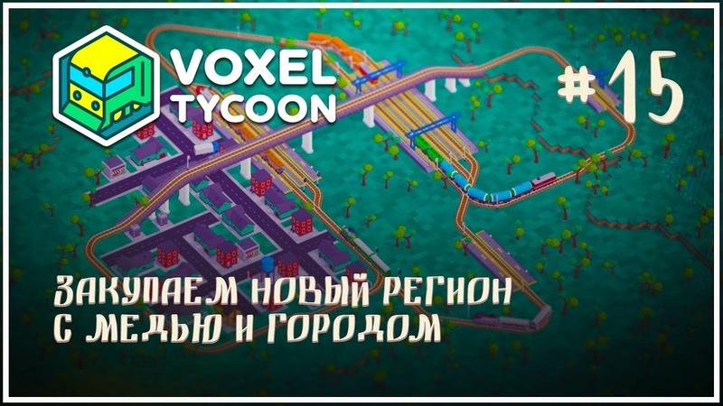 Покупаем участок с медью 🦉 Voxel Tycoon Воксель Тайкун 15