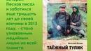 Буктрейлер к книге Василия Пескова Таежный тупик
