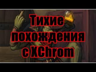 Тихий ниндзя не любит Аниме!!! Styx Master of Shadows (часть 6)