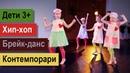 Дети 3 Хип-хоп Брейк-данс Контемпорари Школа танца и творчества МОРЕ