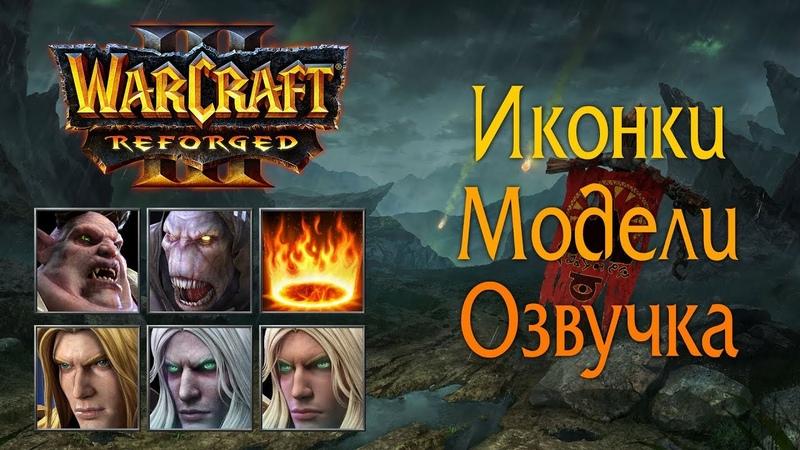 Warcraft 3 Reforged Beta 1.32 Слитый билд, новые иконки, модели, музыка и озвучка