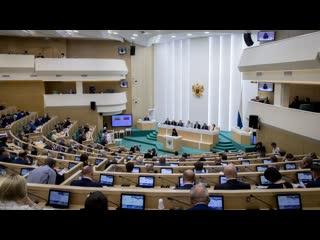 461 заседание Совета Федерации