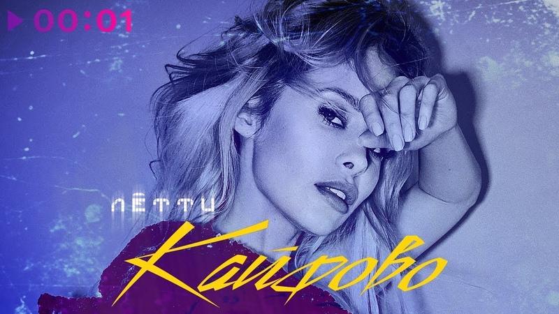Летти - Кайфово   Official Audio   2019