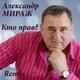 Александр Мираж - Кто прав? (Remix)