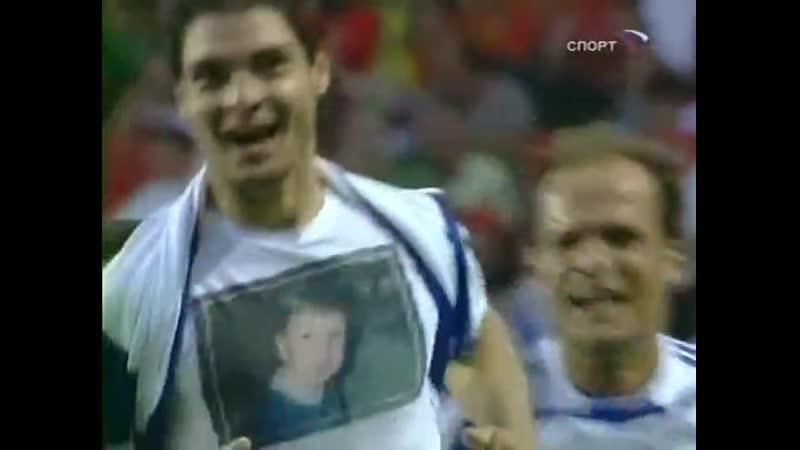Ангелос Харистеас победный мяч в финале чемпионата Европы 2004 года