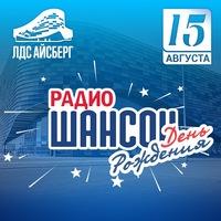День Рождения Радио ШАНСОН в Сочи