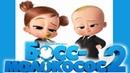 Босс молокосос 2 Смотреть мультфильм полностью в хорошем качестве