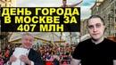 Москвичей решили отвлечь от Мосгордумы. Новости СВЕРХДЕРЖАВЫ