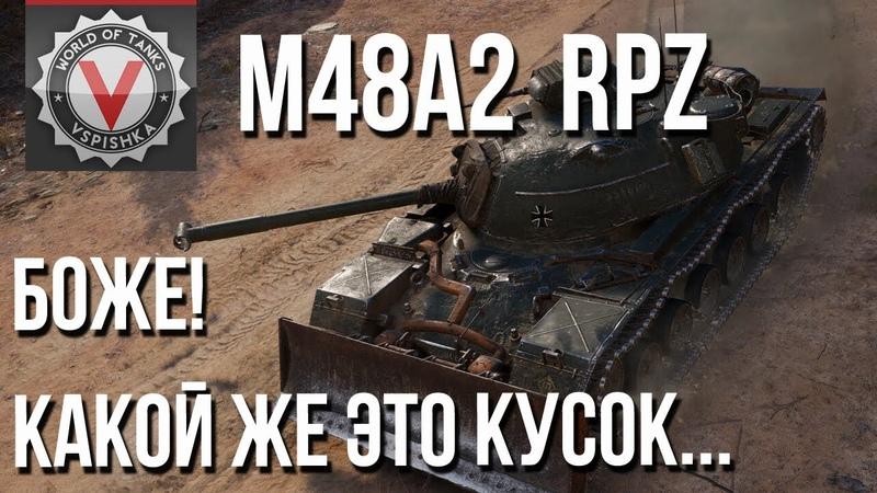 M48A2 Räumpanzer - ТАНКОВЫЙ ЕВНУХ с бестолковым отвалом.