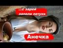 Анечка Охотник Король и Шут кавер official video